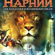Хроники Нарнии: Лев, колдунья и волшебный шкаф / Chronicles of Narnia: The Lion, the Witch and the Wardrobe, The