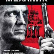 Механик / The Mechanik
