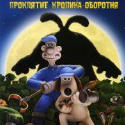 Уоллес и Громит: Проклятие кролика-оборотня / Wallace & Gromit in The Curse of the Were-Rabbit