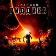 Хроники Риддика / Chronicles of Riddick