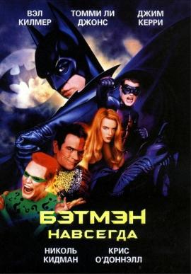Бэтмен навсегда / Batman Forever