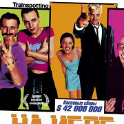 На игле / Trainspotting