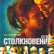 Столкновение / Crash