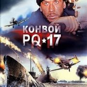 Конвой PQ-17 все серии