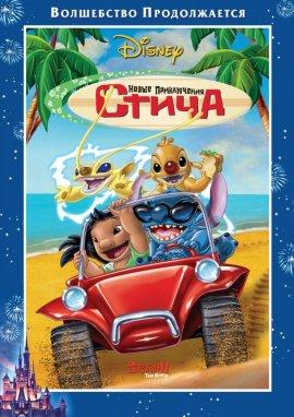 Новые приключения Стича / Stitch! The Movie