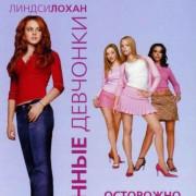 Дрянные девчонки / Mean Girls