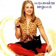 Сабрина - маленькая ведьма / Sabrina, the Teenage Witch все серии