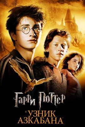 Гарри Поттер и узник Азкабана / Harry Potter and the Prisoner of Azkaban