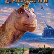 Динозавр / Dinosaur