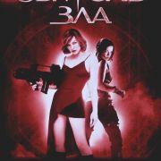 Обитель зла / Resident Evil