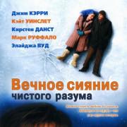 Вечное сияние чистого разума / Eternal Sunshine of the Spotless Mind