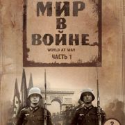 Мир в войне / The World at War все серии
