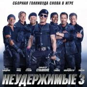 Неудержимые 3 / The Expendables 3