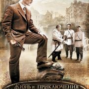 Однажды в Одессе (Жизнь и приключения Мишки Япончика) все серии