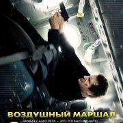 Воздушный маршал / Non-Stop