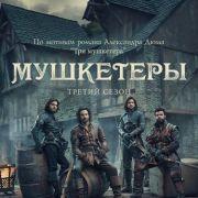 Мушкетеры / The Musketeers все серии