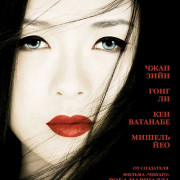 Мемуары гейши / Memoirs of a Geisha