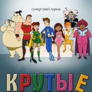 Крутые / The Awesomes все серии