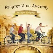 Квартет И по Амстелу / KvartetIpoAmstelu все серии