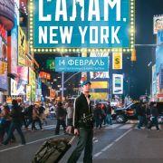 Салам, New York / Salam, New York!