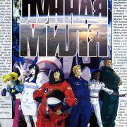 Лунная миля / Moonlight Mile все серии