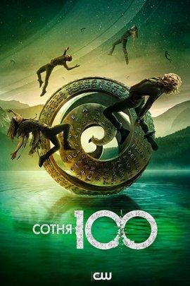 100 (Сотня) / The Hundred (The 100) смотреть онлайн