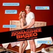 Домашнее видео: Только для взрослых / Sex Tape