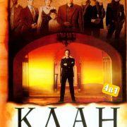 Клан / Kingpin все серии