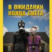 National Geographic: В ожидании конца света / National Geographic: Doomsday Preppers все серии