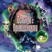 Особняк с привидениями / The Haunted Mansion