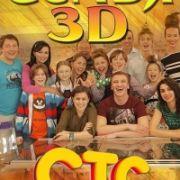 Семья 3Д все серии