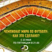 Discovery: Чемпионат мира по футболу: как это сделано / Discovery: Building the World Cup все серии