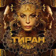 Тиран / Tyrant все серии