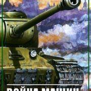 Война машин все серии