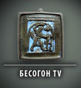 БесогонТВ - Авторский блог Н.С. Михалкова