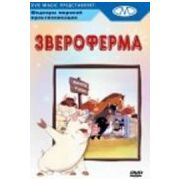 Звероферма / Animal Farm