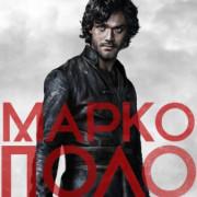 Марко Поло / Marco Polo все серии