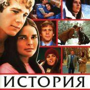 История любви / Love Story