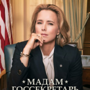 Государственный секретарь / Madam Secretary все серии