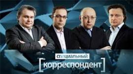 специальный корреспондент