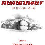 Monamour: Любовь моя / Monamour