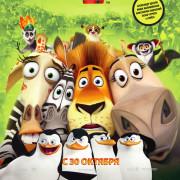 Мадагаскар 2 / Madagascar: Escape 2 Africa