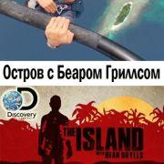 Discovery: Остров с Беаром Гриллсом / The Island with Bear Grylls все серии
