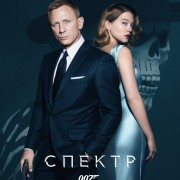 007: СПЕКТР / Spectre