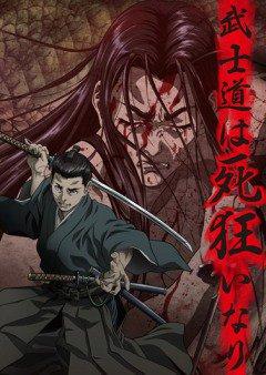 Одержимые смертью / Shigurui / Crazy for Death смотреть онлайн