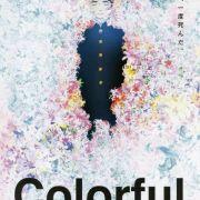 Многоцветье / Colorful / カラフル все серии