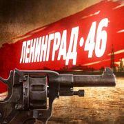 Ленинград 46 все серии
