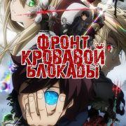 Фронт Кровавой Блокады / Kekkai Sensen / Blood Blockade Battlefront все серии