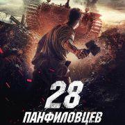 28 панфиловцев / Двадцать восемь панфиловцев