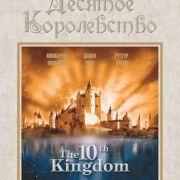 10 королевство / The 10th Kingdom все серии